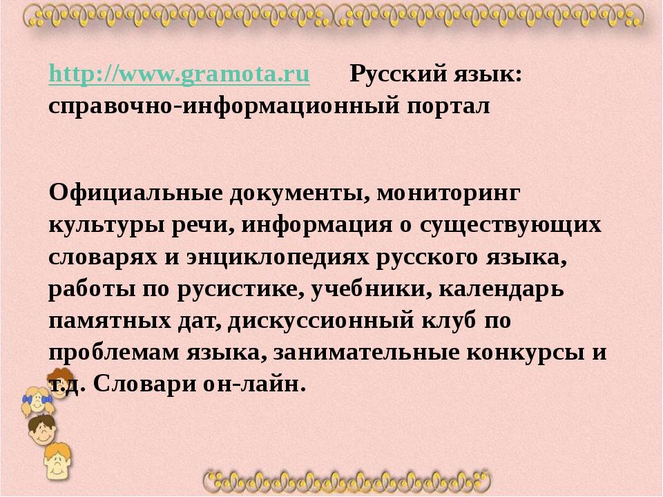 http://www.gramota.ru Русский язык: справочно-информационный портал Офици...