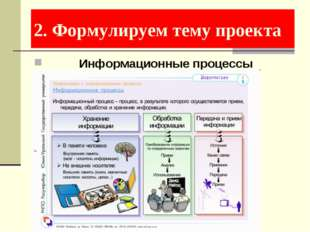 2. Формулируем тему проекта Информационные процессы