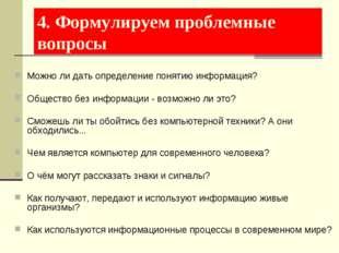 4. Формулируем проблемные вопросы Можно ли дать определение понятию информаци