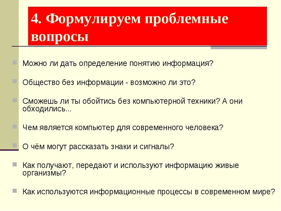 4. Формулируем проблемные вопросы Можно ли дать определение понятию информаци...