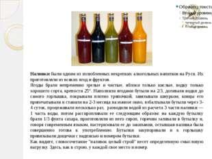 Наливки были одним из излюбленных некрепких алкогольных напитков на Руси. Их