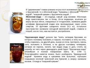 """В """"деревенских"""" главах романа не раз поэт вспоминает то о брусничной, то о яб"""