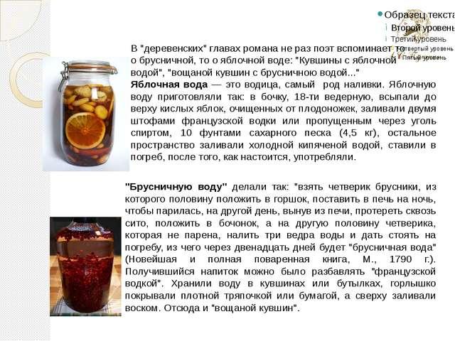 """В """"деревенских"""" главах романа не раз поэт вспоминает то о брусничной, то о яб..."""