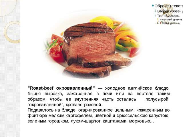 """""""Roast-beef окровавленный"""" — холодное английское блюдо, бычья вырезка, зажаре..."""
