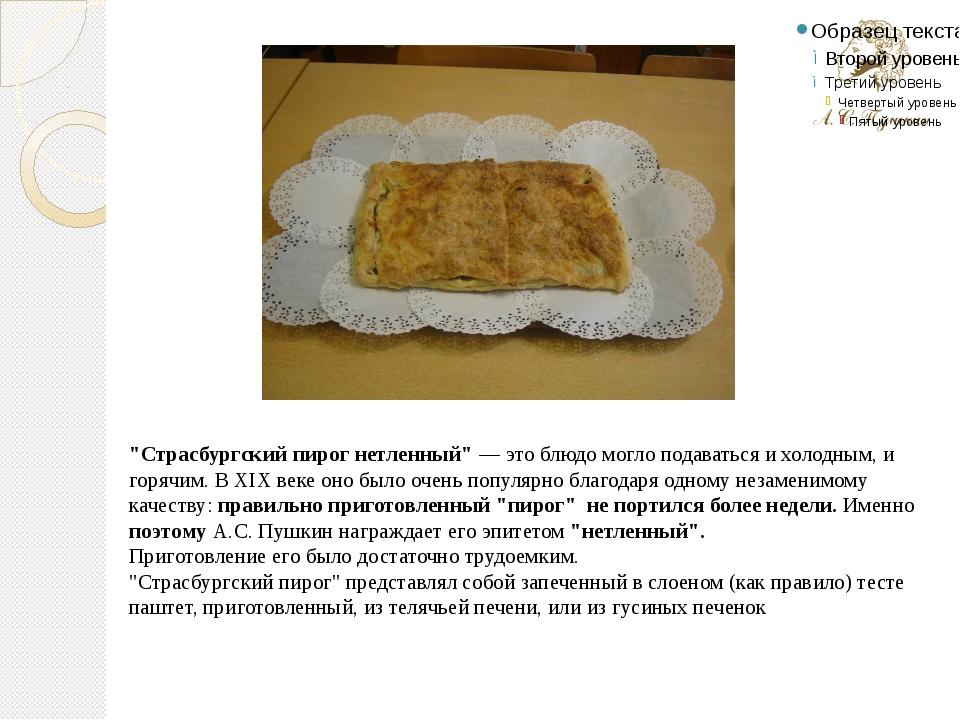 """""""Страсбургский пирог нетленный"""" — это блюдо могло подаваться и холодным, и го..."""