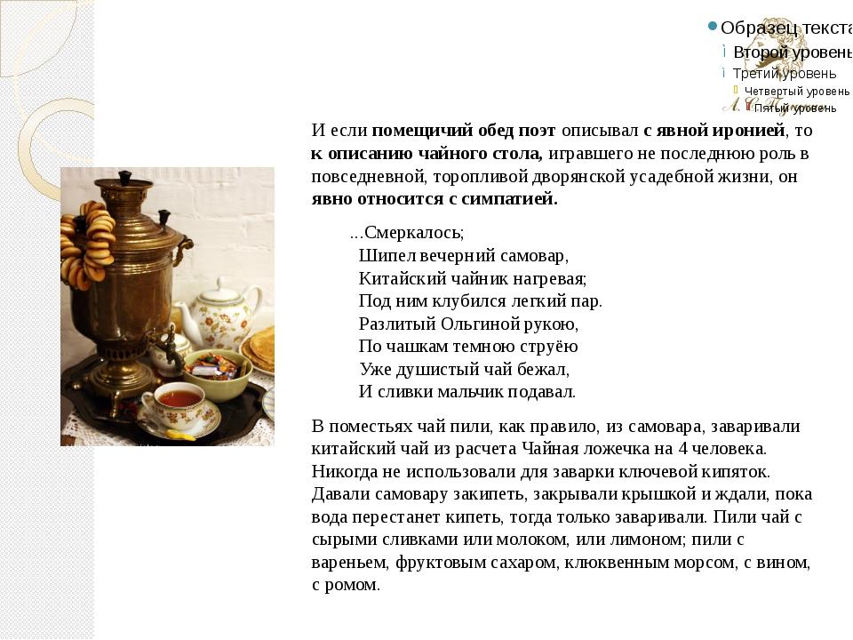 И если помещичий обед поэт описывал с явной иронией, то к описанию чайного ст...