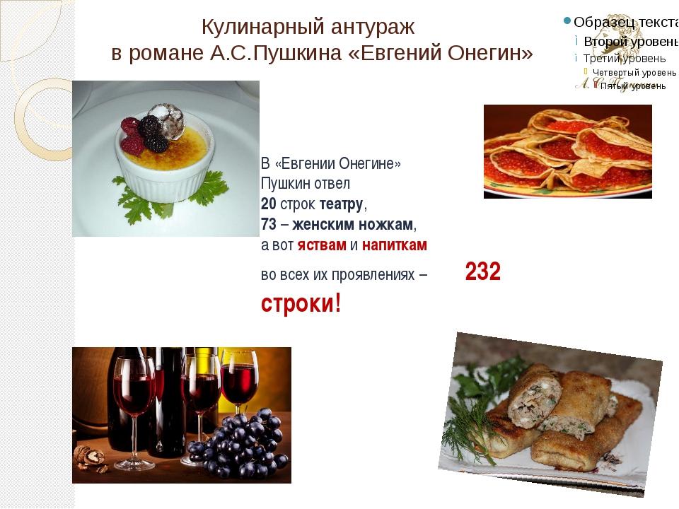 В «Евгении Онегине» Пушкин отвел 20 строк театру, 73 – женским ножкам, а вот...
