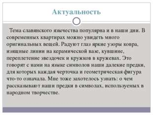 Актуальность Тема славянского язычества популярна и в наши дни. В современных