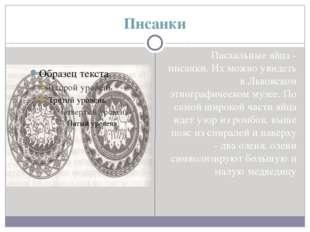 Писанки Пасхальные яйца - писанки. Их можно увидеть в Львовском этнографическ