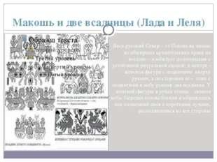 Макошь и две всадницы (Лада и Леля) Весь русский Север – от Пскова на западе