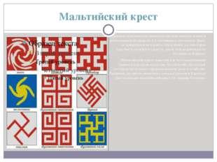 Мальтийский крест Древний ромбический символ продолжал жить не только в земле