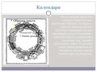 Календари Уже в глубокой древности сложился годичный цикл магических обрядов,