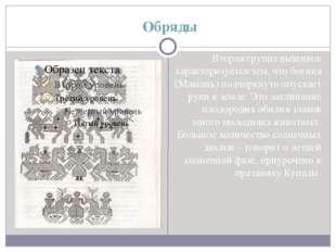 Обряды Вторая группа вышивок характеризуется тем, что богиня (Макошь) подчер