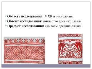 Область исследования: МХК и технология Объект исследования: язычество древних