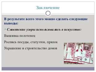 Заключение В результате всего этого можно сделать следующие выводы: Славянски