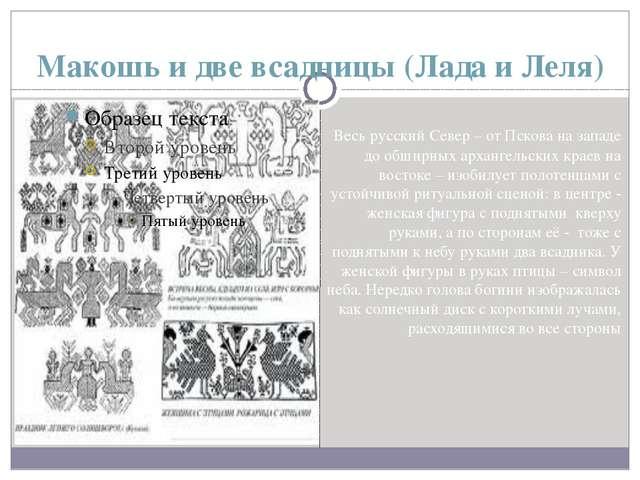 Макошь и две всадницы (Лада и Леля) Весь русский Север – от Пскова на западе...