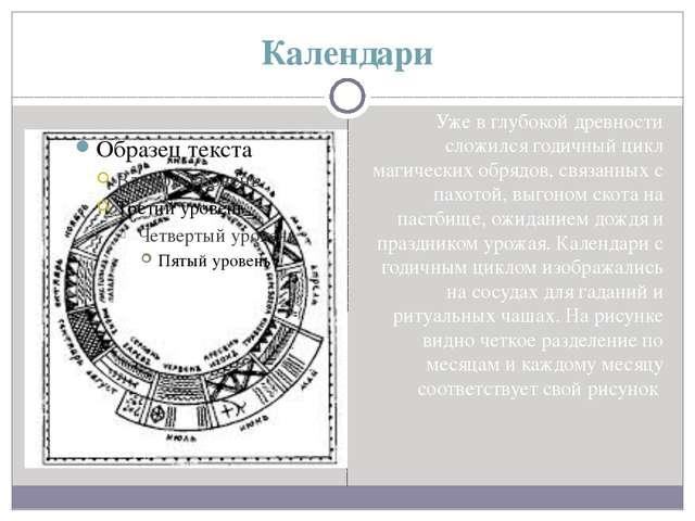 Календари Уже в глубокой древности сложился годичный цикл магических обрядов,...