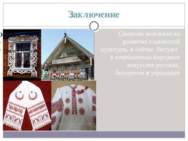 Заключение Символы повлияли на развитие славянской культуры, и сейчас бытуют...