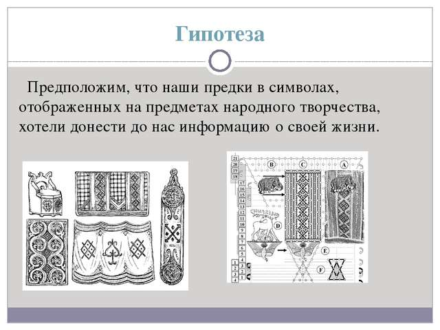 Гипотеза Предположим, что наши предки в символах, отображенных на предметах н...