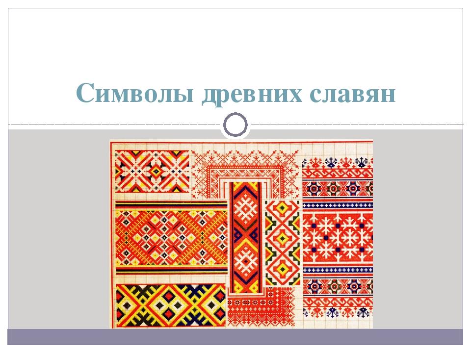 Символы древних славян