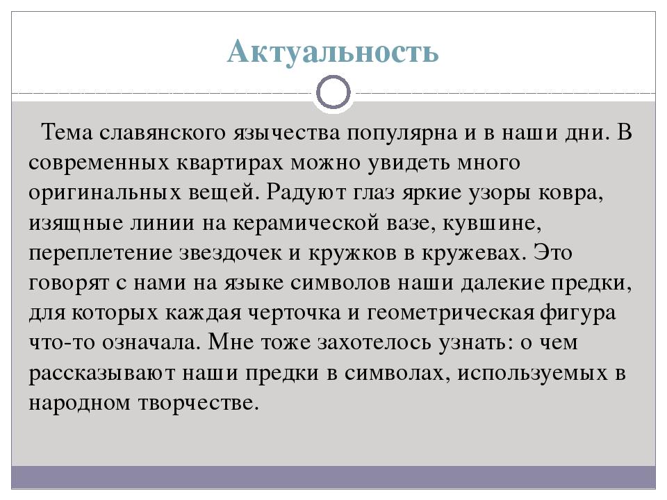 Актуальность Тема славянского язычества популярна и в наши дни. В современных...