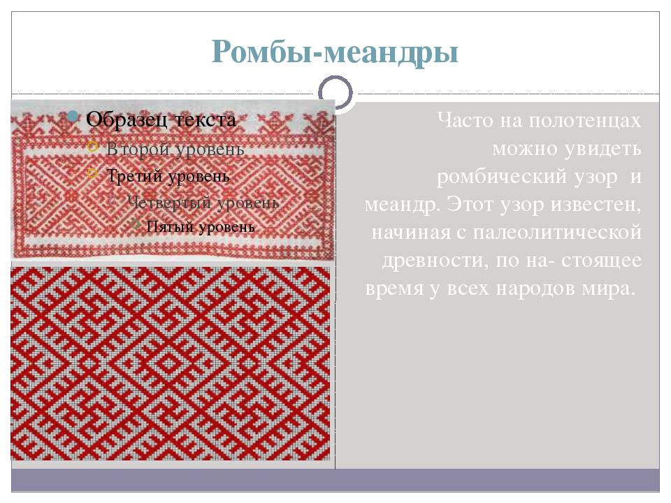 Ромбы-меандры Часто на полотенцах можно увидеть ромбический узор и меандр. Эт...