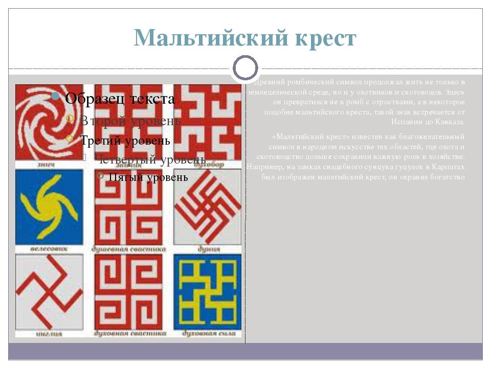 Мальтийский крест Древний ромбический символ продолжал жить не только в земле...