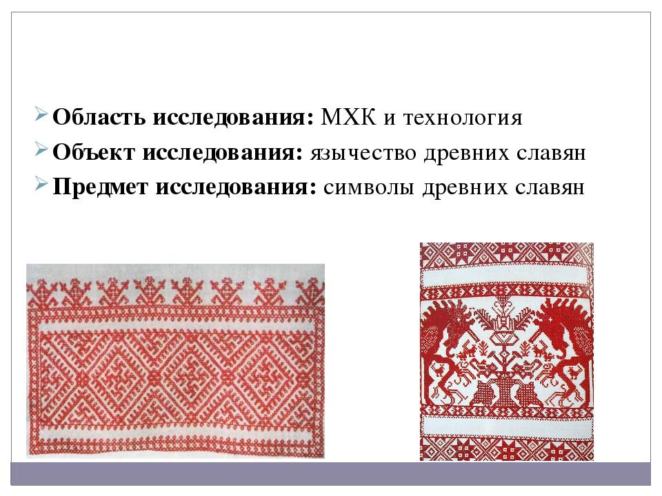 Область исследования: МХК и технология Объект исследования: язычество древних...