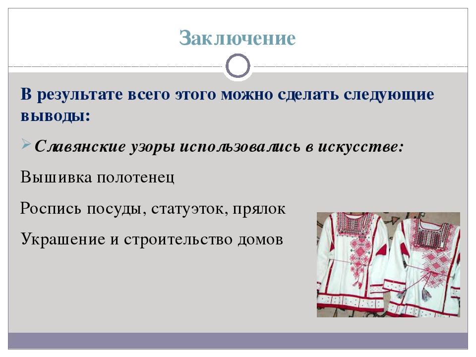 Заключение В результате всего этого можно сделать следующие выводы: Славянски...
