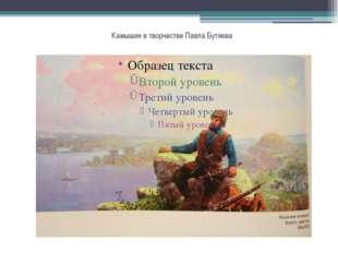 Камышин в творчестве Павла Бутяева