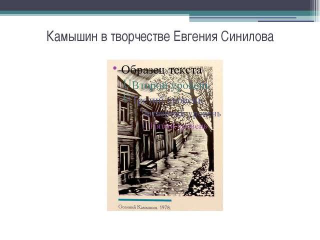 Камышин в творчестве Евгения Синилова