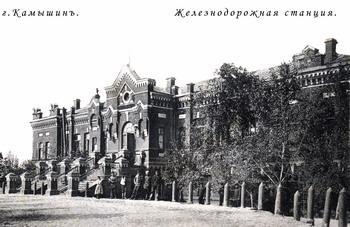 Железнодорожная станция Камышин (1905г)