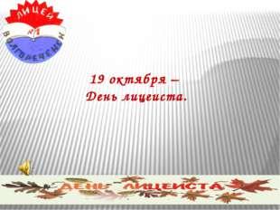 19 октября – День лицеиста.