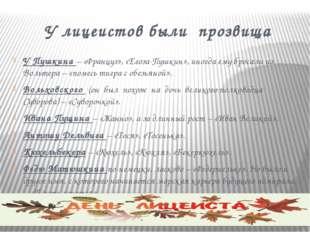 У лицеистов были прозвища У Пушкина – «Француз», «Егоза-Пушкин», иногда ему б