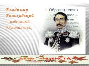 Владимир Вольховский – известный военачальник.
