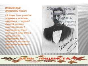 Иннокентий Анненский писал: «В Лицее были уставом запрещены телесные наказани
