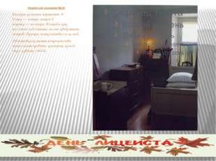 Лицейская комната №14 Размеры комнаты поражают: в длину—четыре метра, в шир