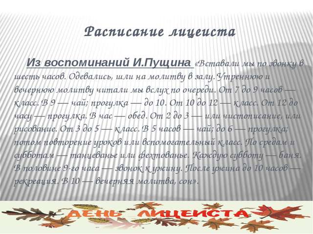 Расписание лицеиста Из воспоминаний И.Пущина «Вставали мы по звонку в шесть...