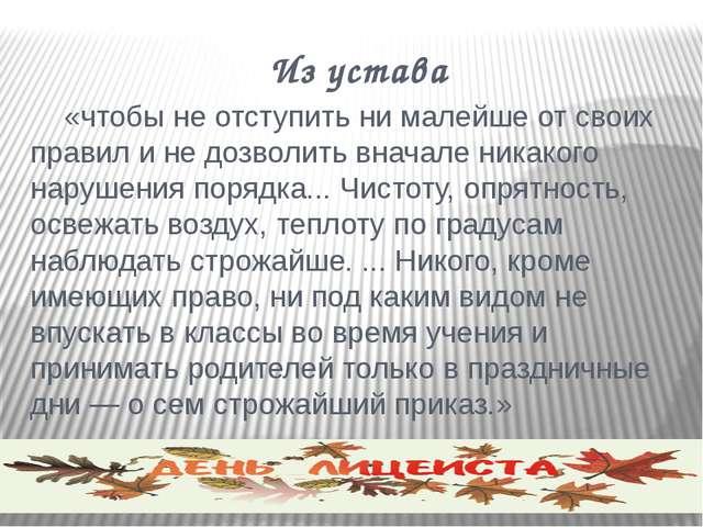 Из устава «чтобы не отступить ни малейше от своих правил и не дозволить внач...