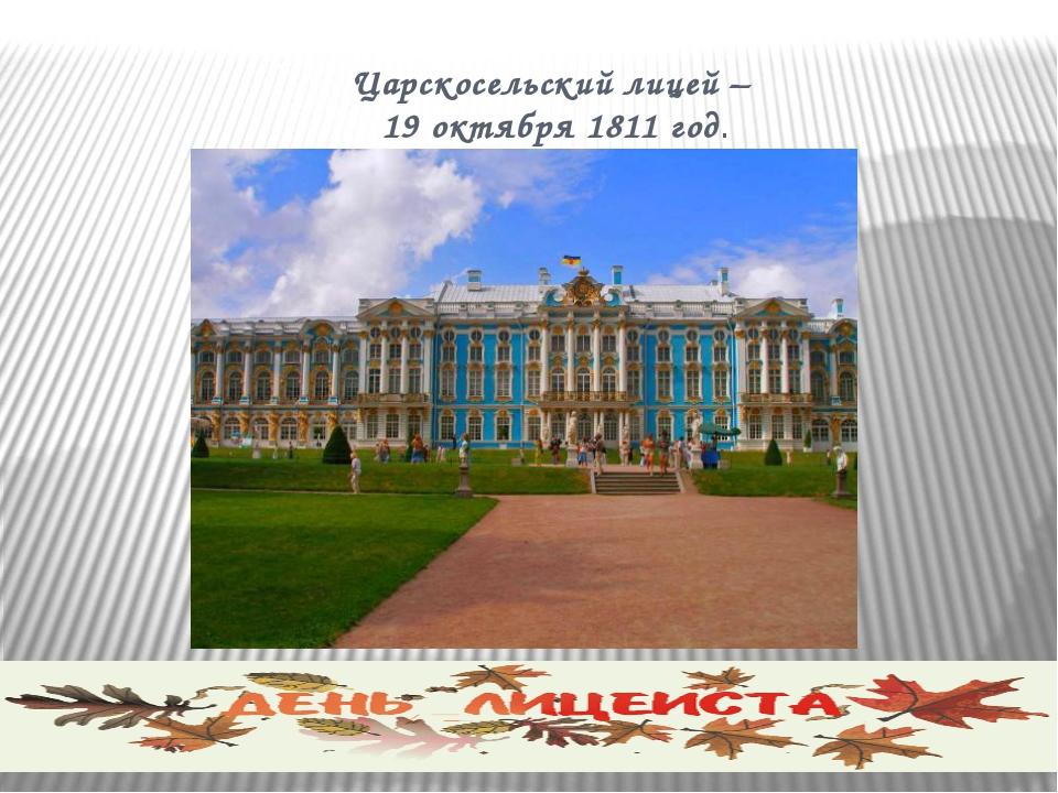 Царскосельский лицей – 19 октября 1811 год.