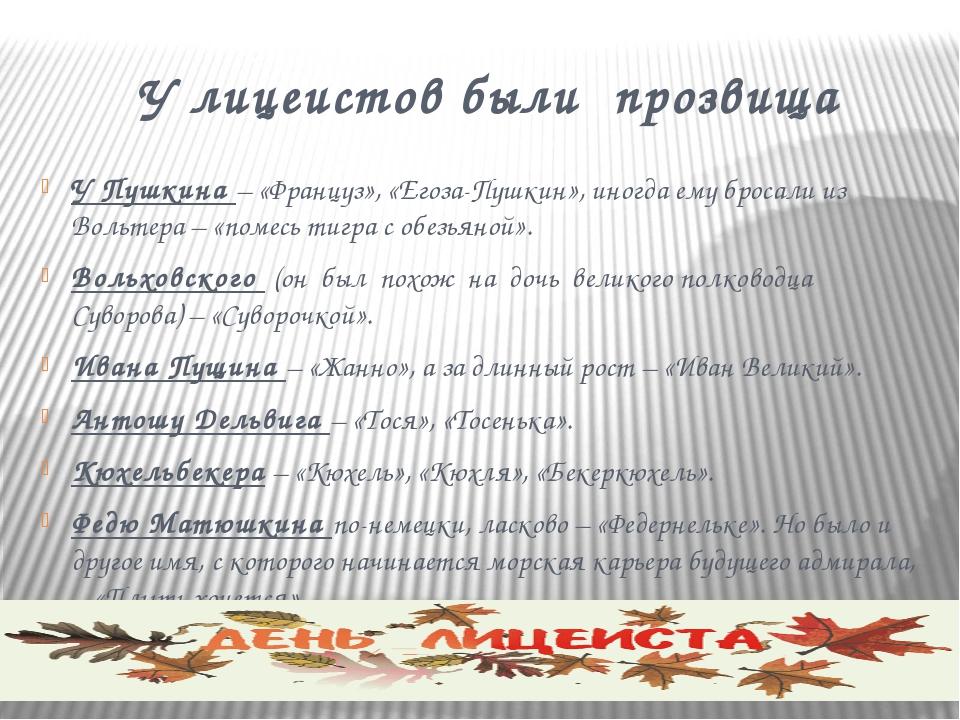У лицеистов были прозвища У Пушкина – «Француз», «Егоза-Пушкин», иногда ему б...