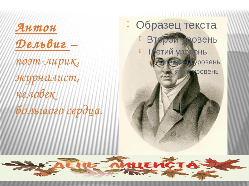 Антон Дельвиг – поэт-лирик, журналист, человек большого сердца.