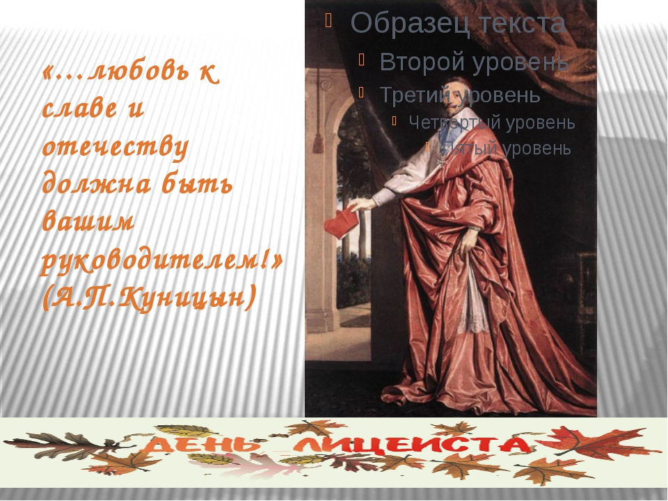 «…любовь к славе и отечеству должна быть вашим руководителем!» (А.П.Куницын)