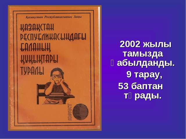 2002 жылы тамызда қабылданды. 9 тарау, 53 баптан тұрады.