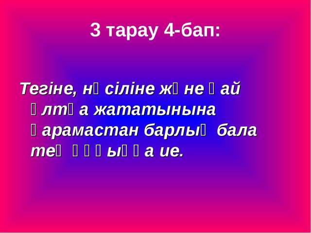 3 тарау 4-бап: Тегіне, нәсіліне және қай ұлтқа жататынына қарамастан барлық б...