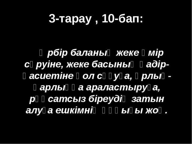 3-тарау , 10-бап: Әрбір баланың жеке өмір сүруіне, жеке басының қадір-қасиеті...