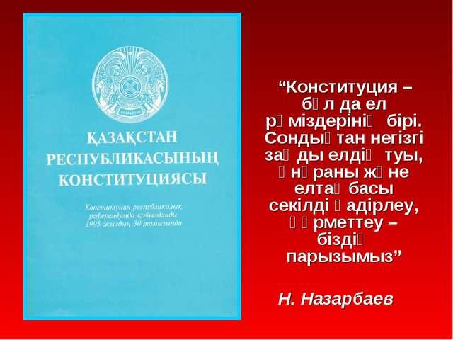 """""""Конституция – бұл да ел рәміздерінің бірі. Сондықтан негізгі заңды елдің ту..."""