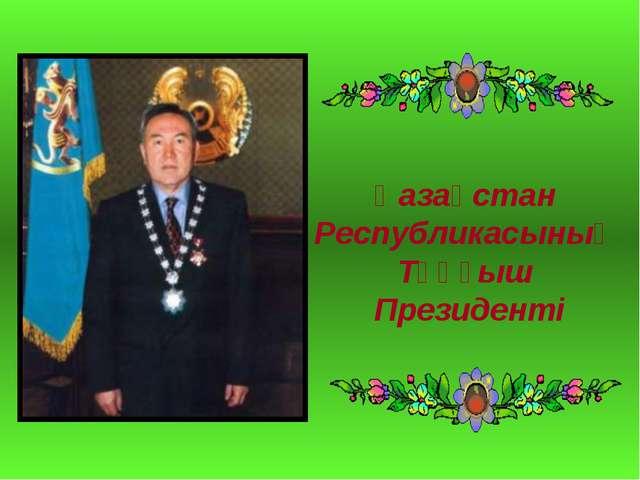 Қазақстан Республикасының Тұңғыш Президенті