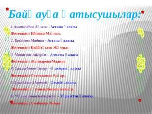 1.Амангелдин Ақжол - Астана қаласы Жетекшісі: Ебінова Мақпал. 2. Бекенова Мад