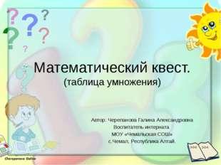 Математический квест. (таблица умножения) Автор: Черепанова Галина Александро